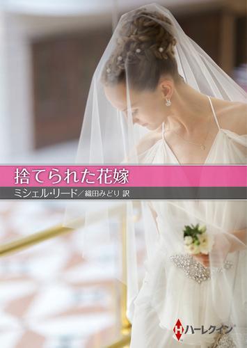 捨てられた花嫁【ハーレクインSP文庫版】 漫画