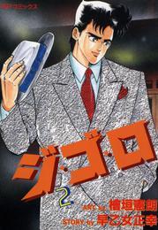 ジ・ゴ・ロ (2) 漫画