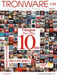 TRONWARE VOL.135 (TRON & IoT 技術情報マガジン)
