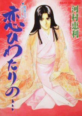 恋ひわたりの… 戦国ロマンシリーズ  漫画