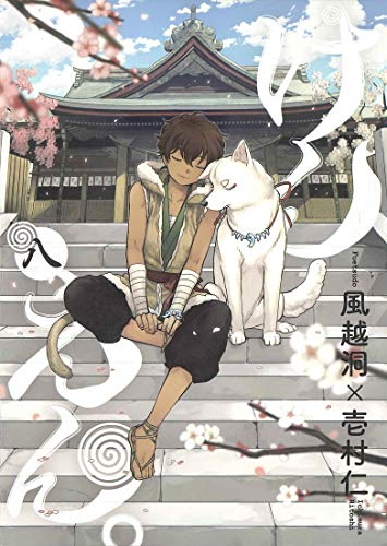 ◆特典あり◆けんえん。 (1-6巻 最新刊) 漫画