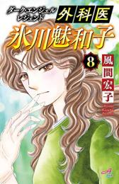 ダークエンジェルレジェンド 外科医 氷川魅和子(1-8巻 全巻)