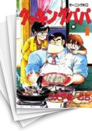 【中古】クッキングパパ (1-143巻) 漫画