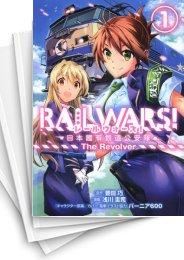 【中古】RAIL WARS!−日本國有鉄道公安隊− The Revolver (1-3巻) 漫画