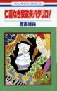 家政婦パタリロシリーズセット 漫画