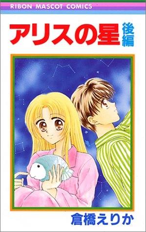 アリスの星 (上下巻 全巻) 漫画
