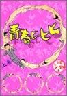 青春ヒヒヒ (上下巻 全巻) 漫画
