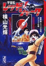 宇宙船レッドシャーク [文庫版] (上下巻 全巻) 漫画