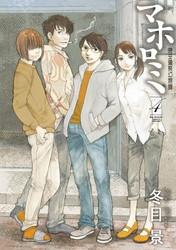 マホロミ 4 冊セット全巻 漫画