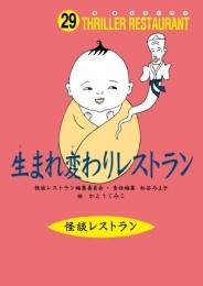【児童書】生まれ変わりレストラン