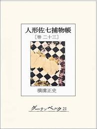人形佐七捕物帳 巻二十三 漫画