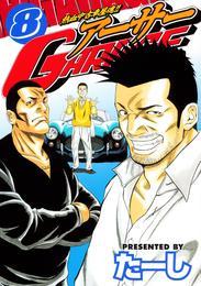 熱血中古車屋魂!! アーサーGARAGE(8) 漫画