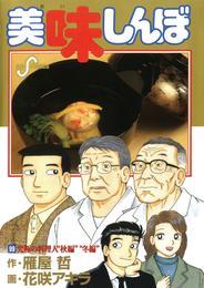 美味しんぼ(99) 漫画