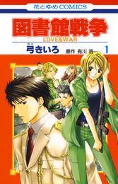 図書館戦争 LOVE&WAR 1巻 漫画
