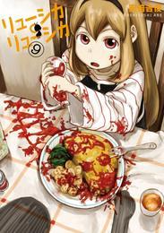 リューシカ・リューシカ 9巻 漫画