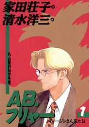 AB、フリャー(1) 漫画