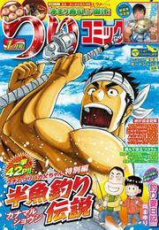 つりコミック2015年1月号 漫画
