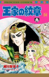 王家の紋章 54 漫画