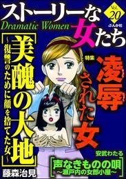 ストーリーな女たち凌辱された女 Vol.20 漫画