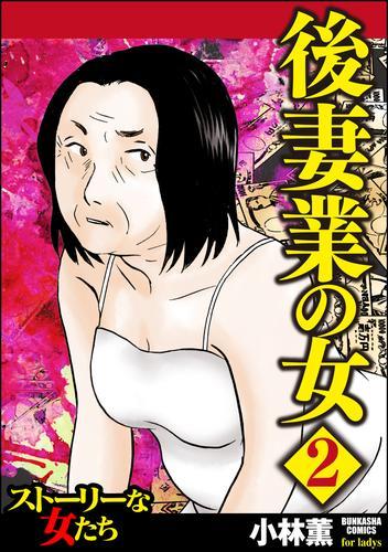 後妻業の女  漫画