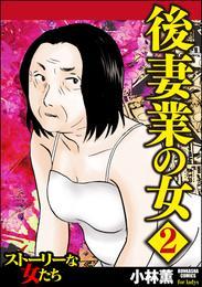 後妻業の女 2 漫画