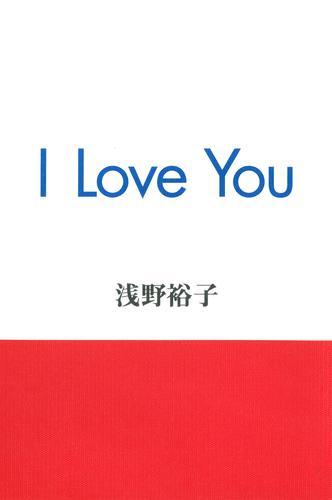 I Love You 漫画