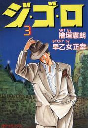 ジ・ゴ・ロ (3) 漫画