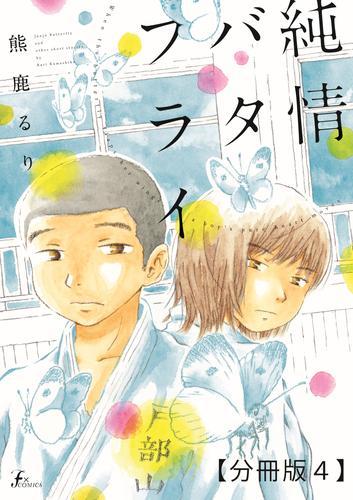 純情バタフライ【分冊版4】 漫画