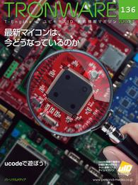 TRONWARE VOL.136 (TRON & IoT 技術情報マガジン)