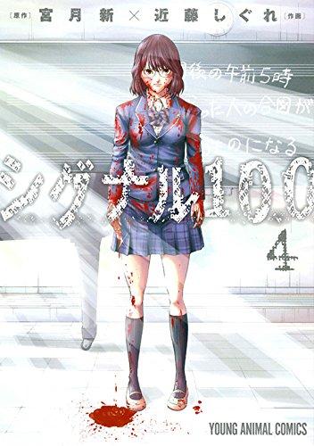 シグナル100 (1-4巻 全巻) 漫画