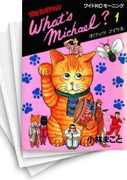 【中古】What's Michael? (1-8巻) 漫画