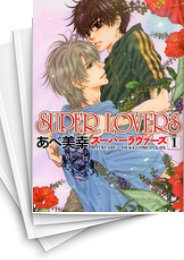 【中古】スーパーラヴァーズ SUPER LOVERS (1-15巻)