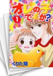 【中古】オレの子ですか? (1-5巻 全巻) 漫画