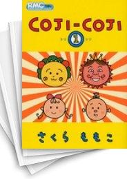 【中古】COJI−COJI (1-4巻) 漫画