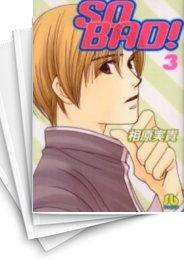 【中古】SO BAD [文庫版] (1-3巻) 漫画