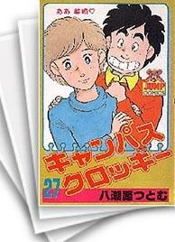 【中古】キャンパスクロッキー (1-27巻) 漫画