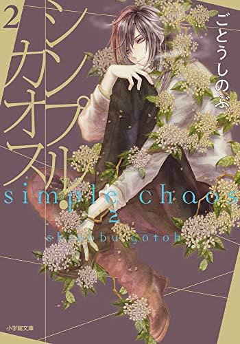 【ライトノベル】シンプル・カオス (全1冊)