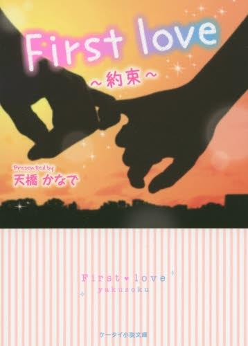 【ライトノベル】First love―約束 漫画
