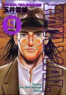 IWAMAL 岩丸動物診療譚 (1-9巻 全巻) 漫画