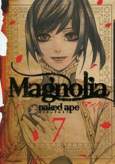 Magnolia (1-7巻 全巻) 漫画