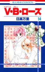 V・B・ローズ 14 冊セット全巻 漫画
