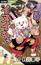 イヌイさんッ! 5 冊セット最新刊まで 漫画
