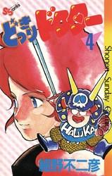 どっきりドクター 4 冊セット全巻 漫画