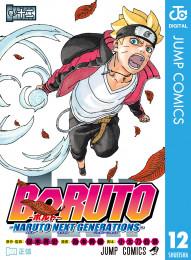 BORUTO-ボルト- -NARUTO NEXT GENERATIONS- 3 冊セット最新刊まで 漫画