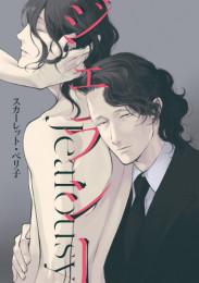 ジェラシー 5 冊セット最新刊まで 漫画