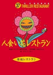 【児童書】人食い花レストラン