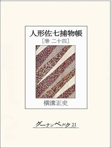 人形佐七捕物帳 巻二十四 漫画