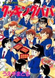 クッキングパパ(68) 漫画