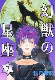 幻獣の星座 7 漫画