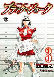 ブラック・ジョーク 3 漫画